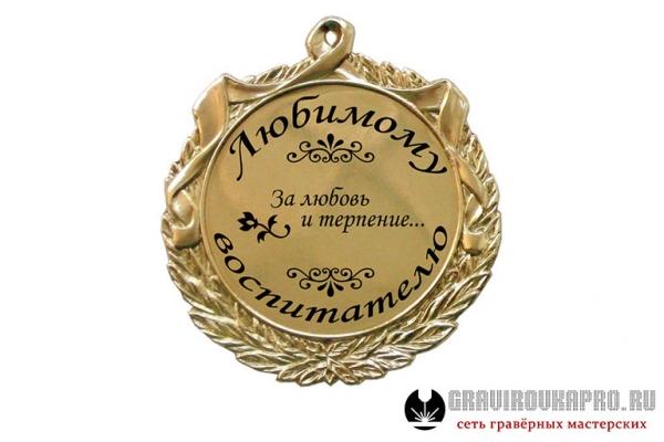 medal-003D5D576C3-700C-9C04-E9D3-D837F810973E.jpg